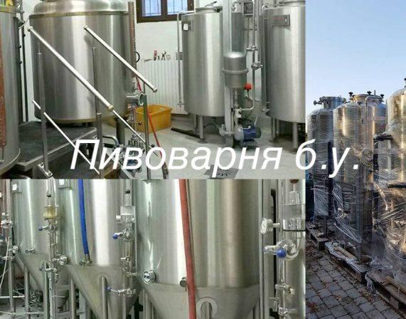 Пивоварня продает оборудование