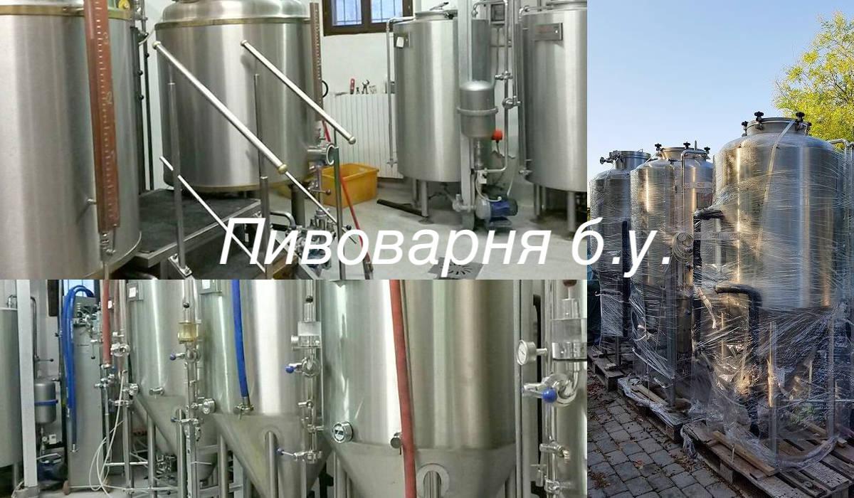 Продается пивоварня бывшая в употреблении